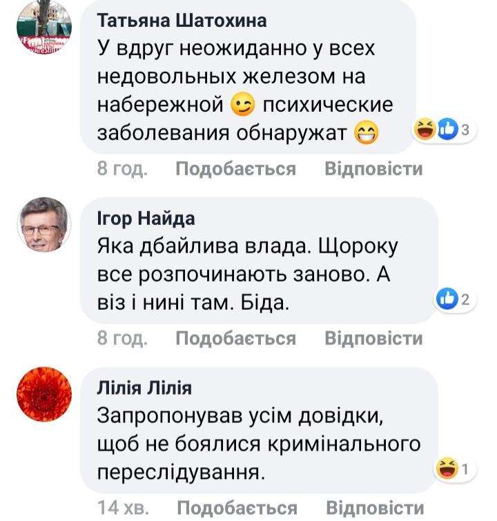 20200104_083351 Кума Маркушина, Антона Довгопола, призначили головним лікарем Ірпеня