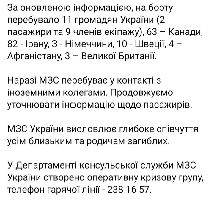 В Ірані розбився літак Міжнародних українських авіаліній -  - 20200108 111959
