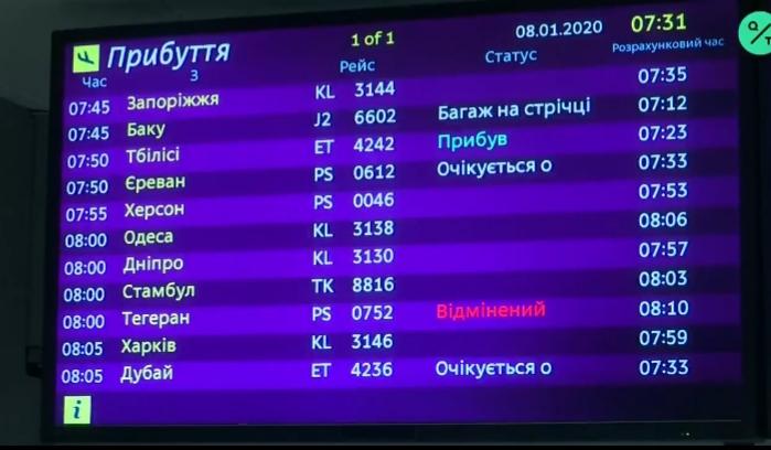 МАУ скасовує всі власні регулярні рейси між Києвом та Тегераном -  - 20200108 115958 2