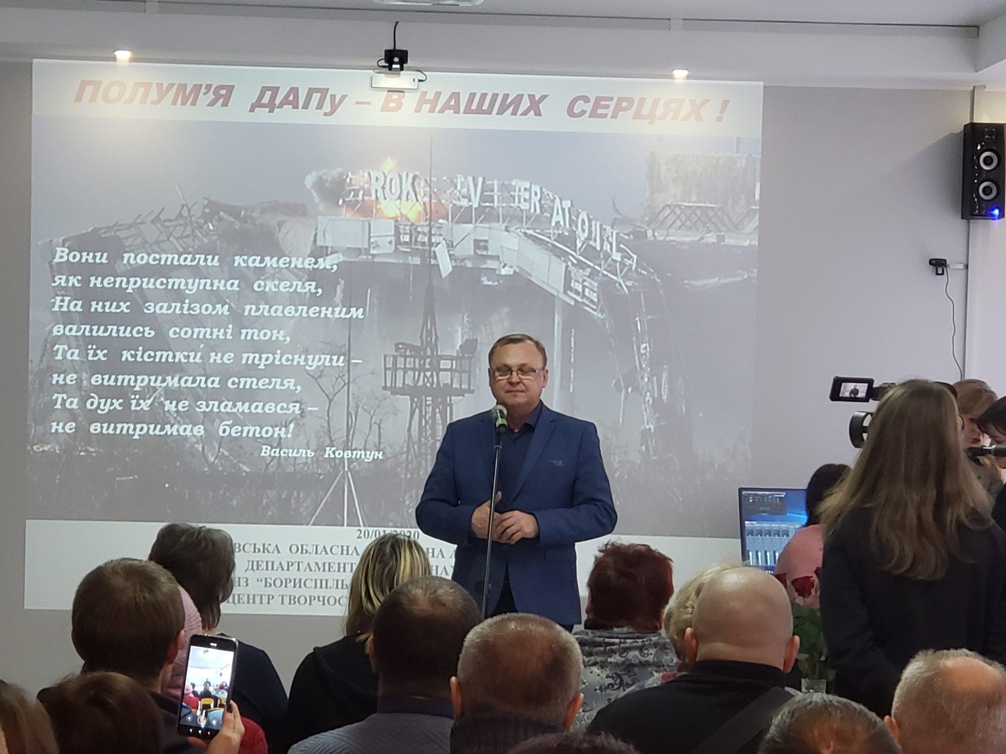 """20200120_131640-2000x1500 """"Полум'я ДАПу - в наших серцях"""": у Борисполі вшанували воїнів-""""кіборгів"""""""