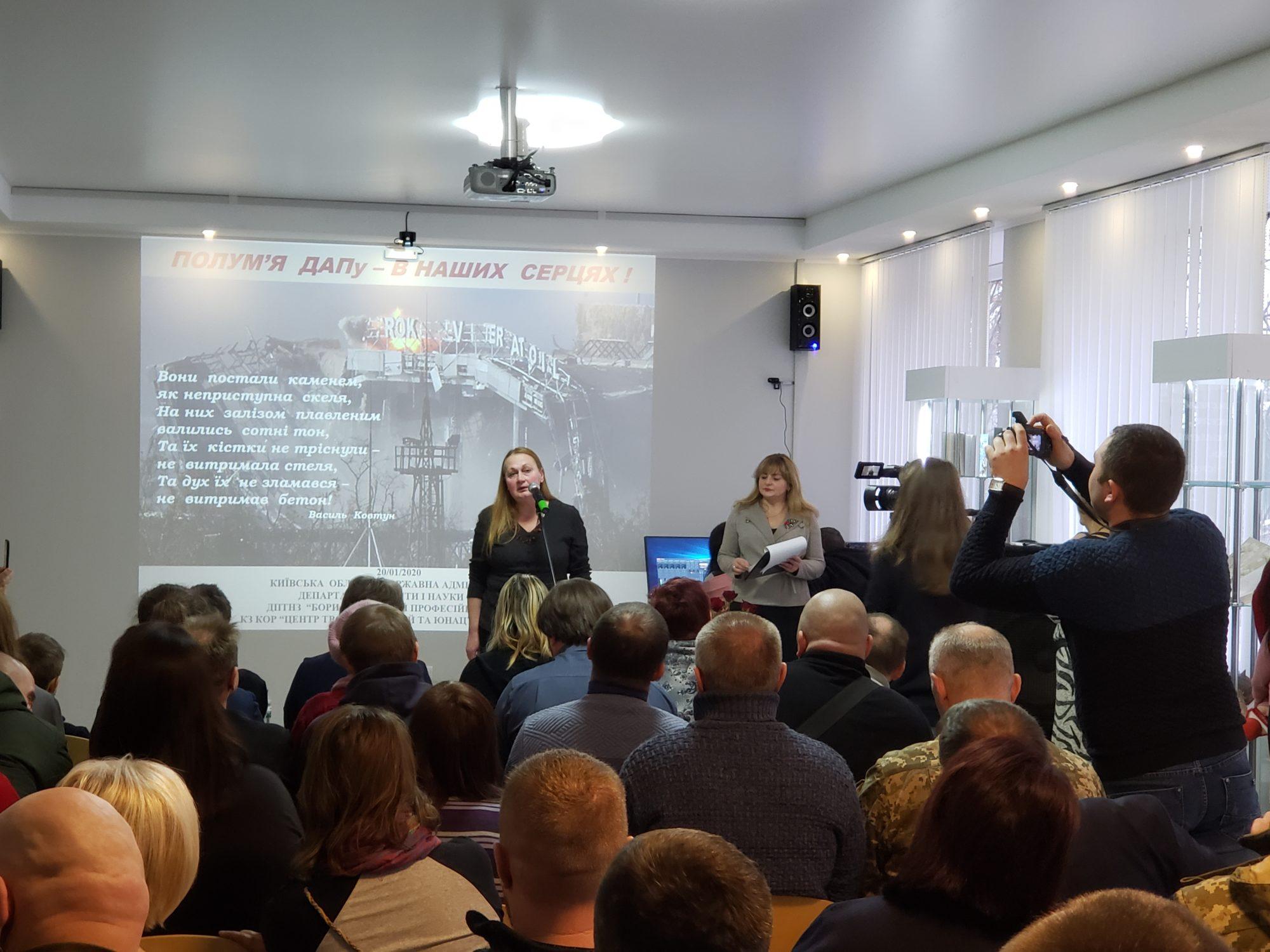"""20200120_143601-2000x1500 """"Полум'я ДАПу - в наших серцях"""": у Борисполі вшанували воїнів-""""кіборгів"""""""