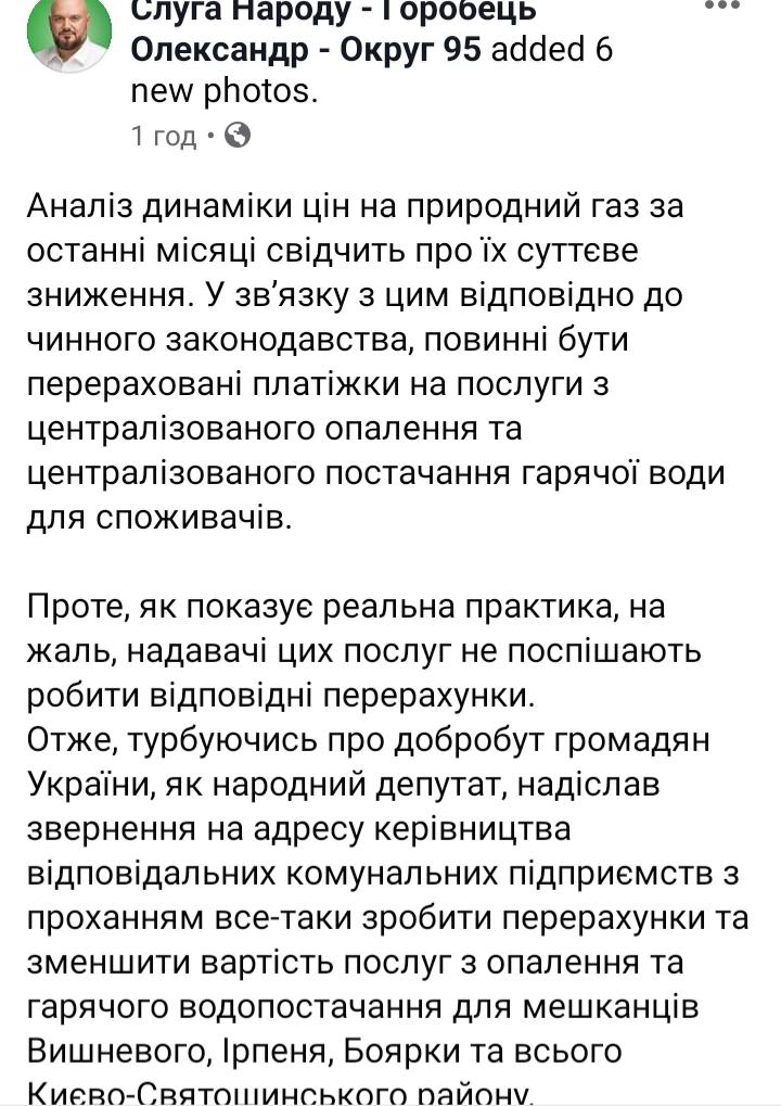 20200121_175000 Нардеп Горобець вимагає знизити вартість комуналки у Приірпінні та Києво-Святошинському районі