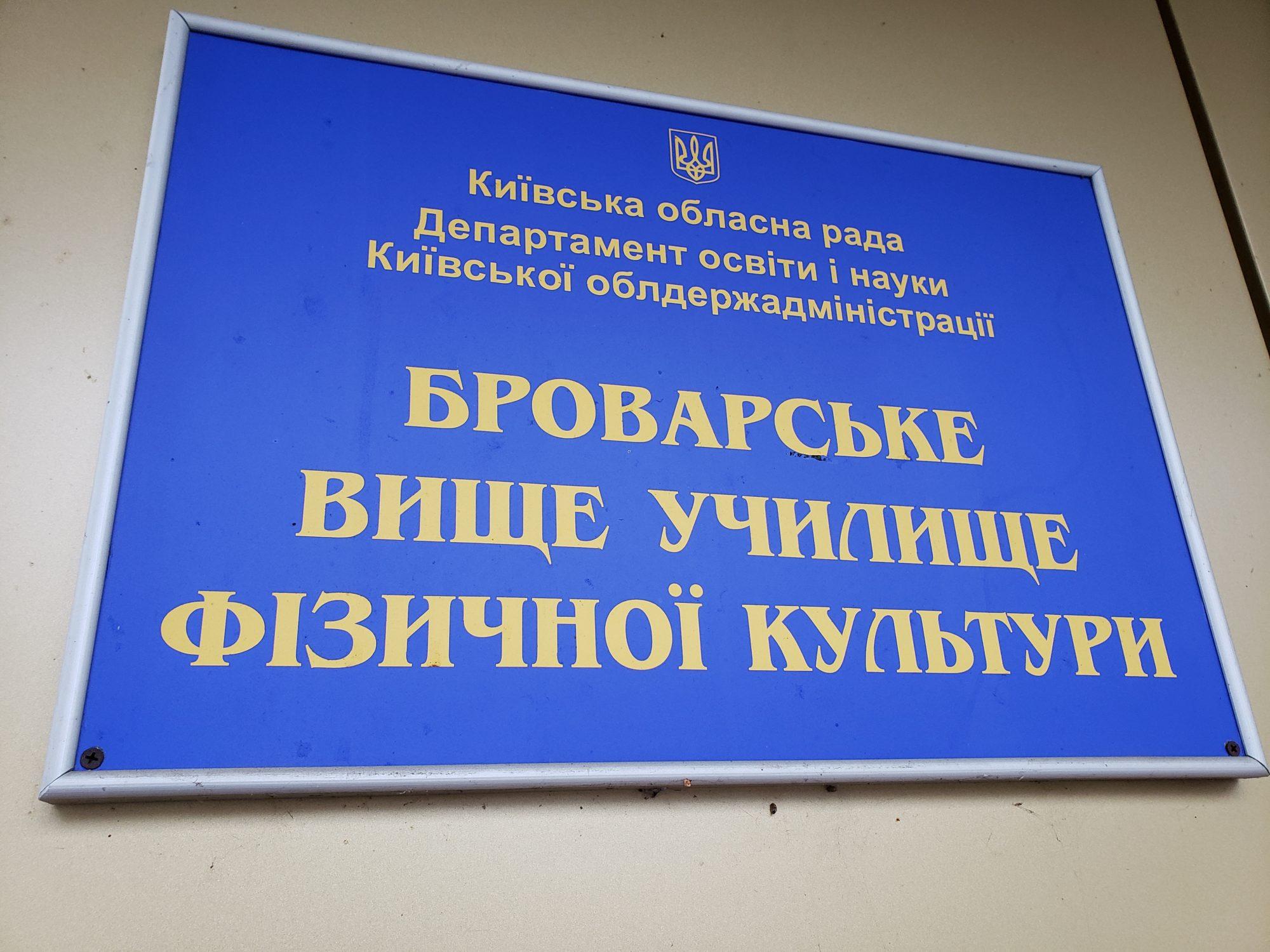 Школи не буде: у Броварах відбулася нарада щодо відкриття ЗОШ на базі БВУФК -  - 20200130 132255 2000x1500