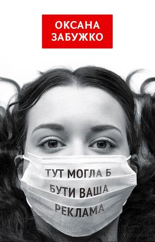 Збірник оповідань Оксани Забужко The New York Times рекомендує до прочитання у 2020 році - Україна, світ, Культура - 20945741