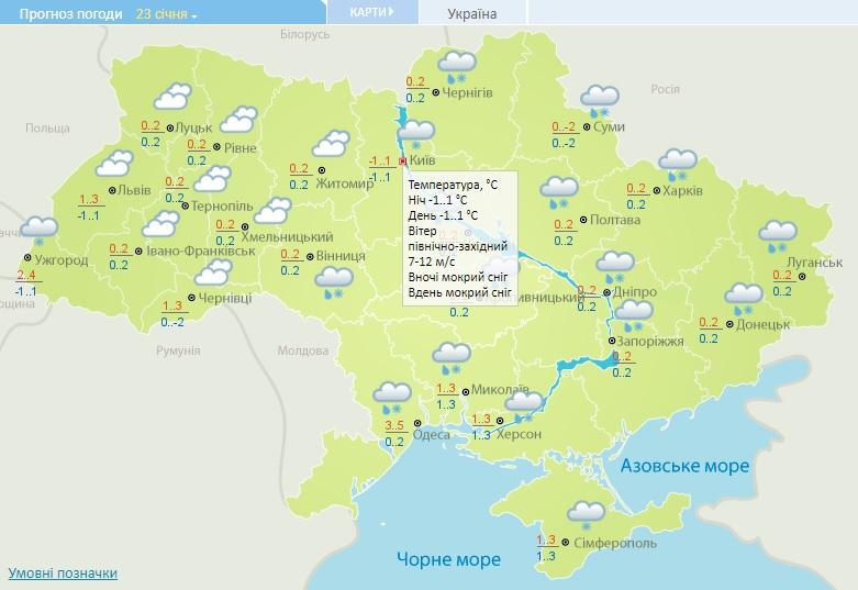 Погода на Київщині: 23 січня атмосферний фронт зменшить свій вплив, але шквали залишаться - погода - 23 pogoda3
