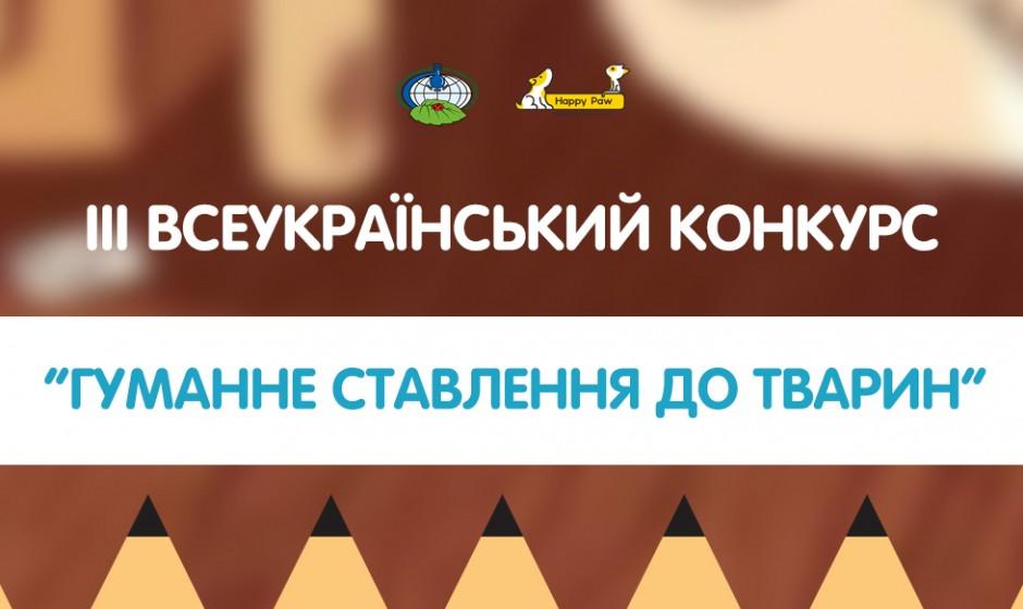 Учні 4-6 класів Київщини можуть взяти участь у конкурсі «Гуманне ставлення до тварин» -  - 23 tvaryny2