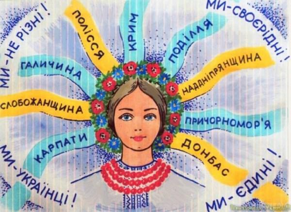 263 Сьогодні в Україні відзначають День соборності