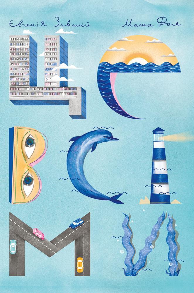 Доступно про важливе: в Україні вийшла книга про екологічні проблеми - екологія - 28 knyga4