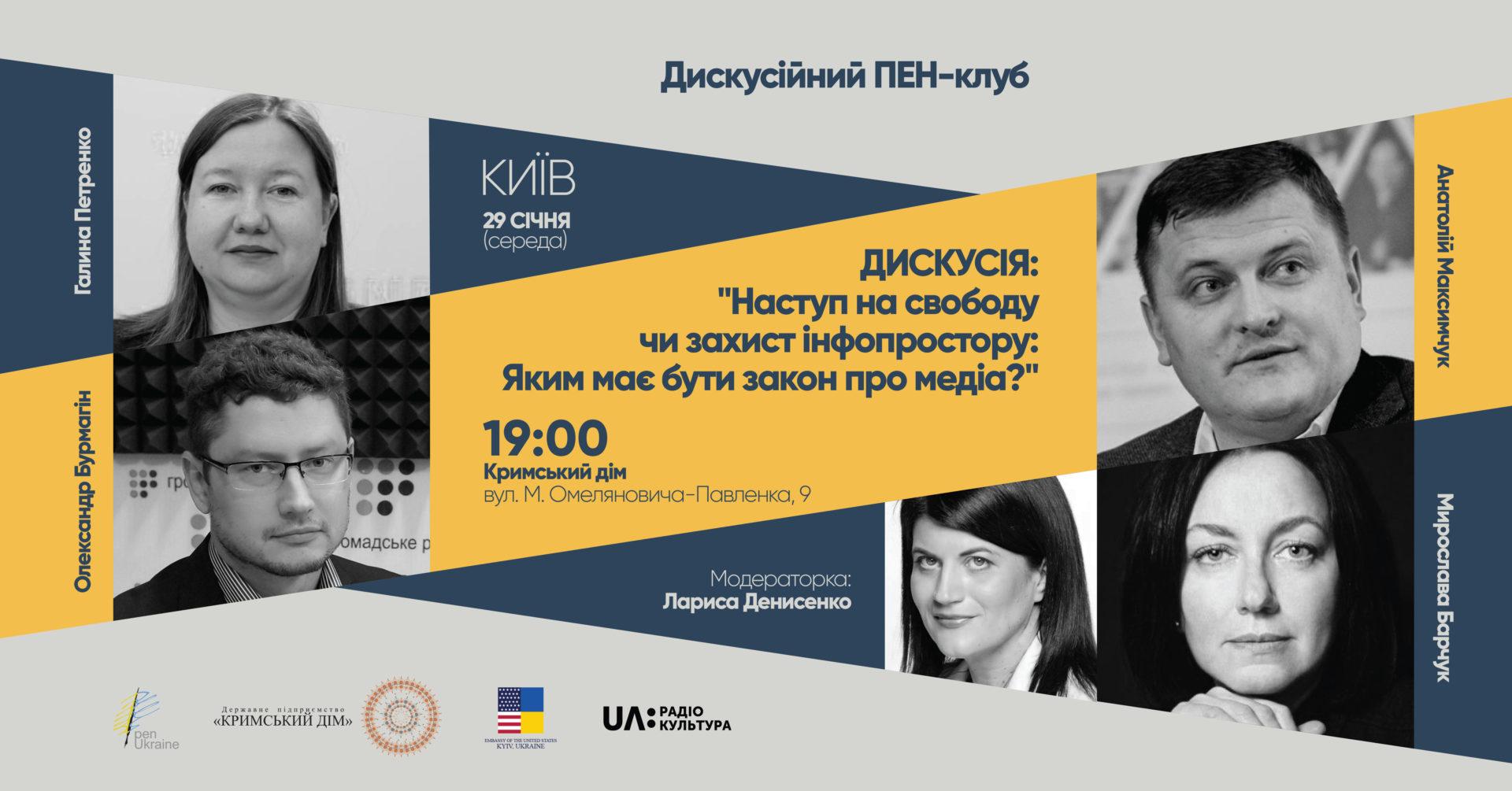 У Києві дискутуватимуть  про закон про медіа -  - 29 sichnya fb