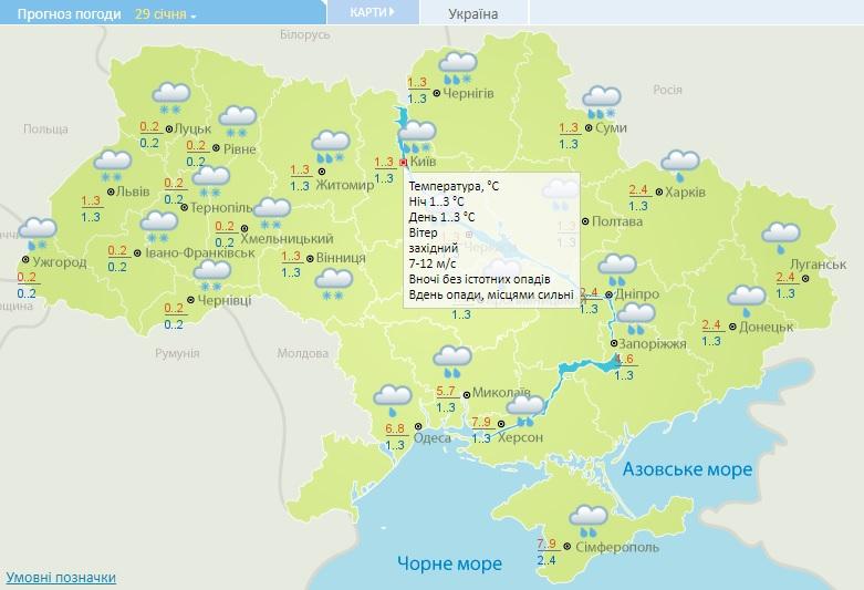 Снігопад, шквали та туман: погода на 29 січня на Київщині - погода - 29 pogoda