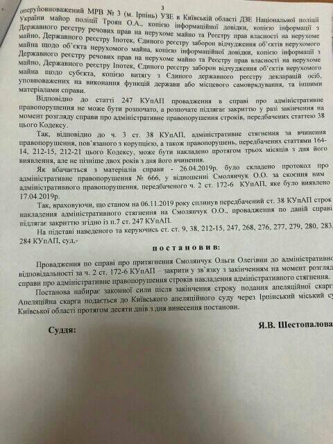 3-1 Депутатку з Гостомеля Ольгу Смолянчук позбавили повноважень за корупцію
