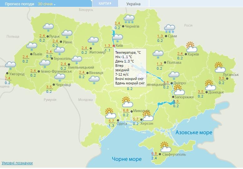 Ожеледиця та шквали: прогноз погоди на 30 січня на Київщині - прогноз погоди, погода - 30 pogoda2