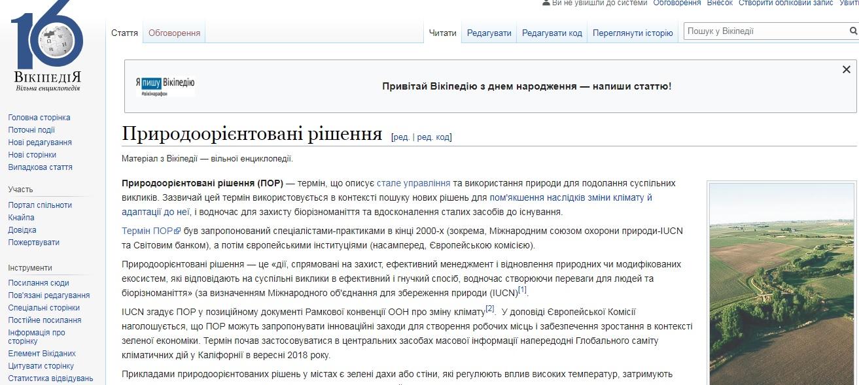 У Вікіпедії створили сторінку про природоорієнтовані рішення - проєкти, природа - 30 vyky