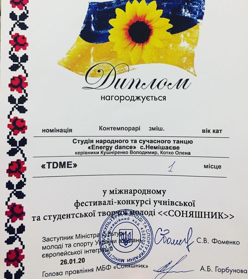 Немішаївські танцюристи повернулися з гран-прі з міжнародного фестивалю (ВІДЕО) - танці - 31 tantsy3