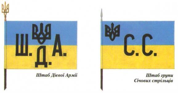 28 січня 1992 року Верховна Рада затвердила синьо-жовтий стяг державним прапором -  - 3333