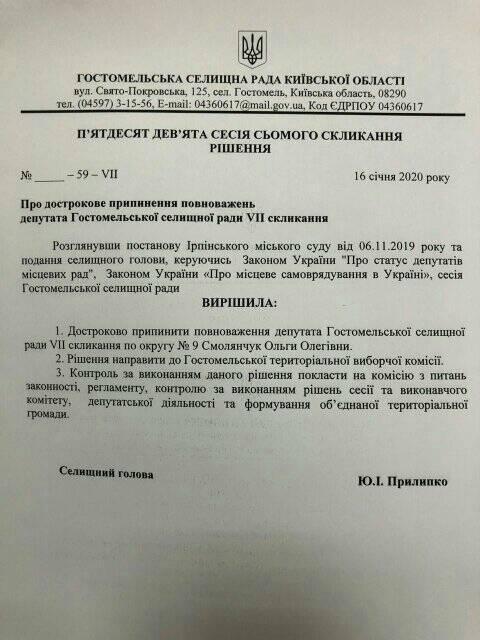 4 Депутатку з Гостомеля Ольгу Смолянчук позбавили повноважень за корупцію