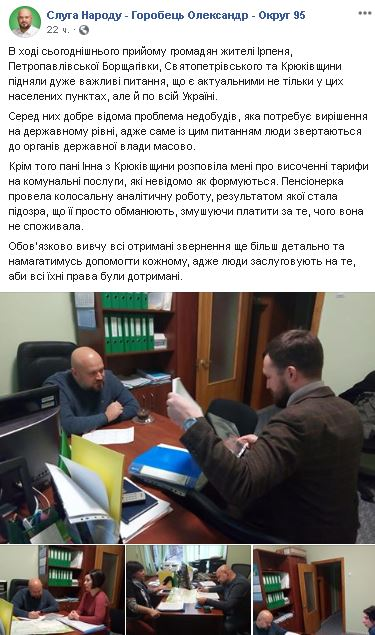 Народний депутат Горобець приймає виборців: слідом за Києво-Святошинським районом - Гостомель -  - 48