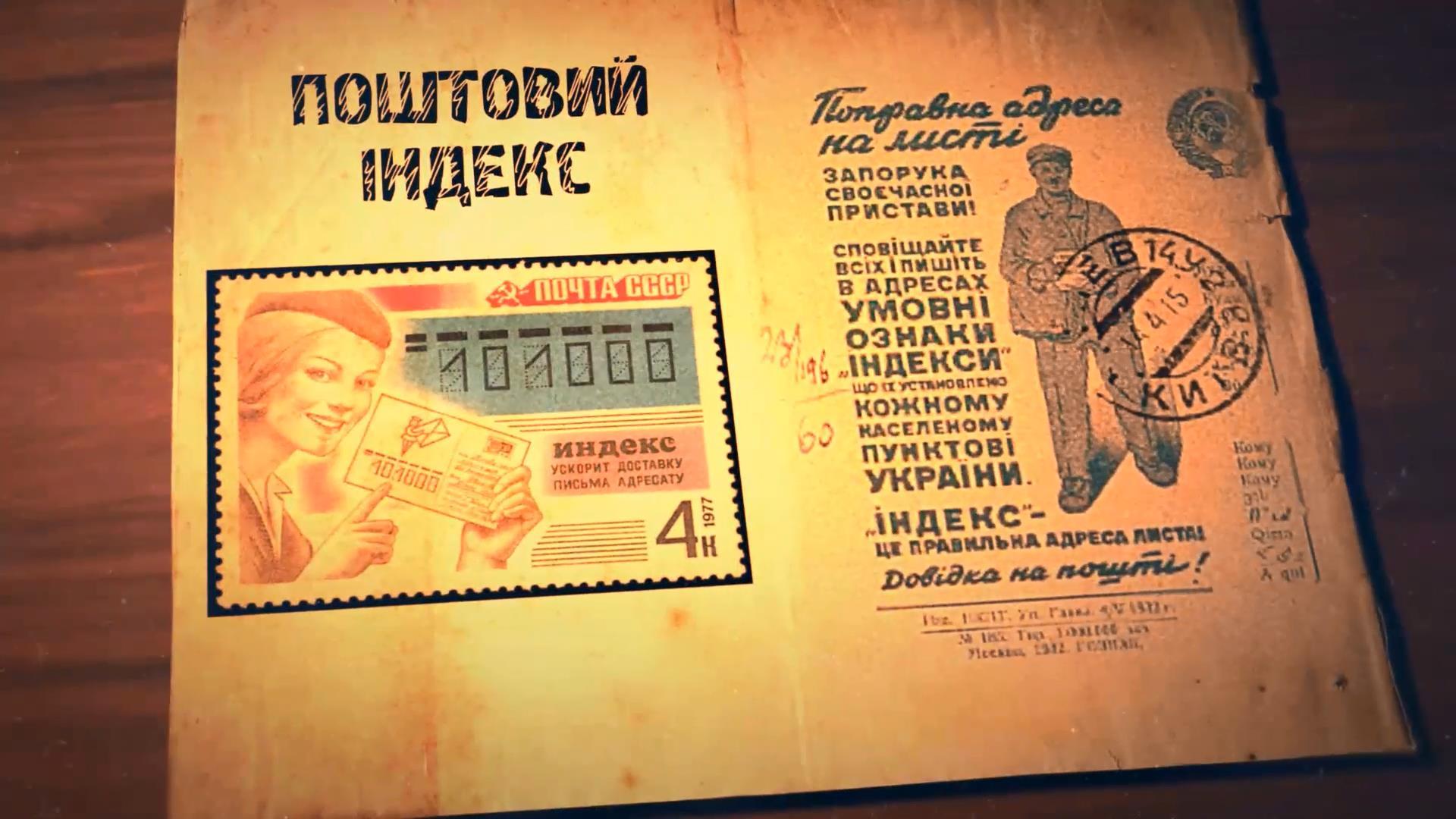 Поштові індекси винайшли в Україні -  - 495230