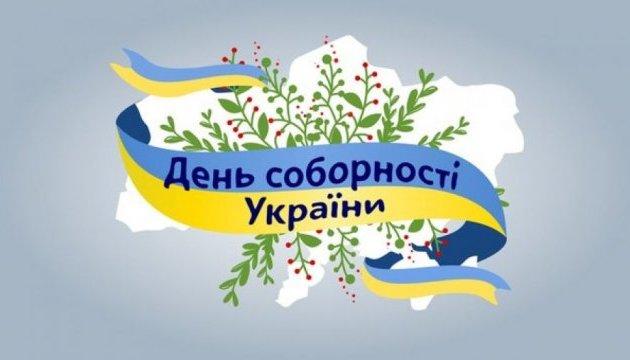 630_360_1485098411-1057 Фастів відзначить День Соборності України (анонс)