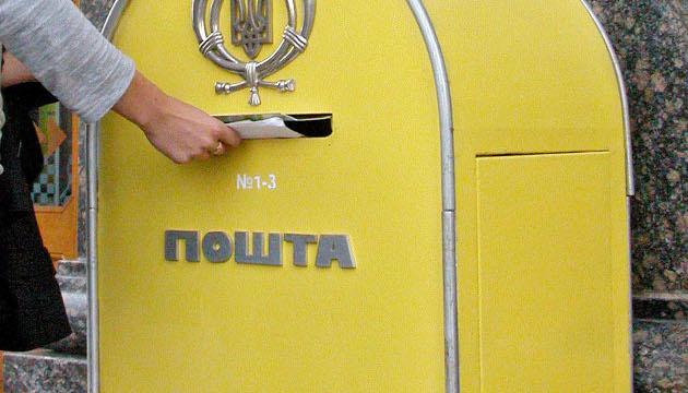Поштові індекси винайшли в Україні -  - 630 360 1570522734 575
