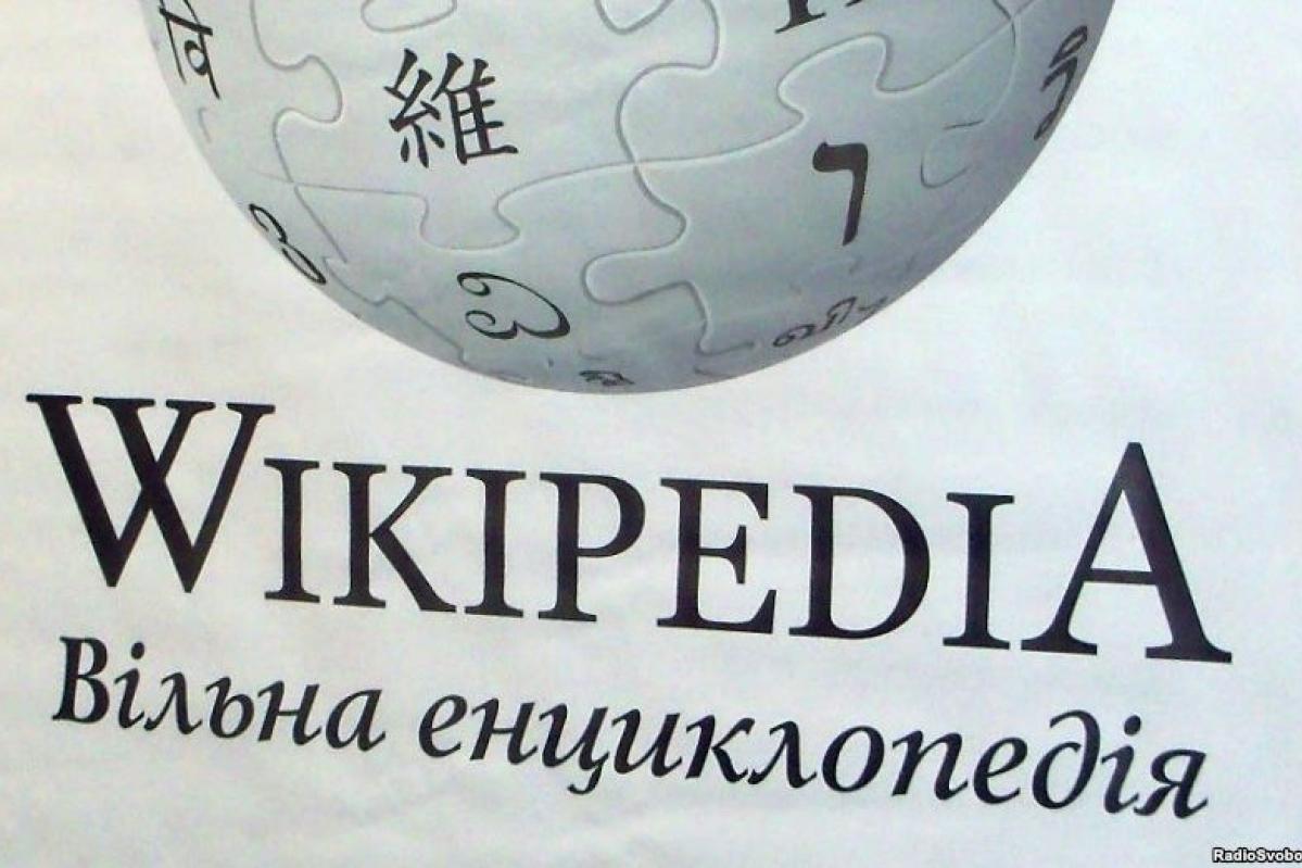 Вікіпедія святкує 19 років: найцікавіші факти і цифри -  - 63984