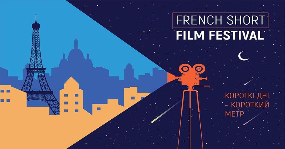 В столиці триває фестиваль Французького короткометражного кіно -  - 78297241 735557186965037 6540237982006247424 o