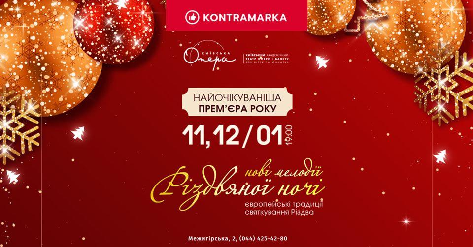 «Нові мелодії Різдвяної ночі»: столичний театр запрошує на колоритне музичне дійство -  - 78999118 3274897635915518 4980845359531032576 o