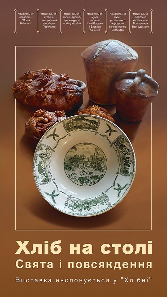 Відвідайте виставку «Хліб на столі. Свята і повсякдення» -  - 79187781 3231065063573219 6068652454101123072 n