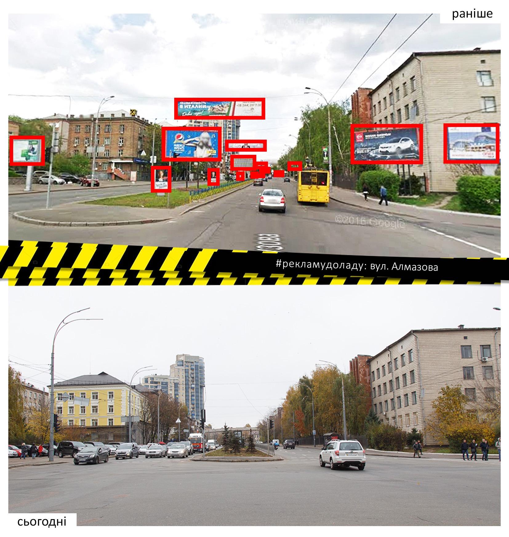 У Києві ліквідували більше тисячі рекламних конструкцій -  - 7F53D736 CE5E 4FD2 A1D4 F30769597A3A