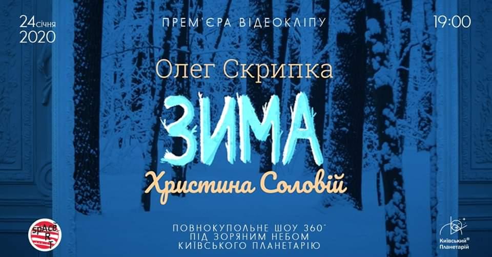 Незвичайна прем'єра кліпу Олега Скрипки та Христини Соловій у Київському планетарії