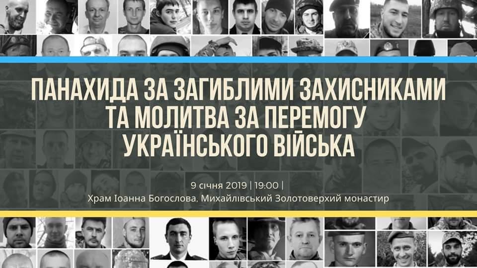 Пам'ять загиблих на Донбасі у минулому році захисників, вшанують загальною молитвою -  - 81227203 1482630648558231 6557835704263507968 n