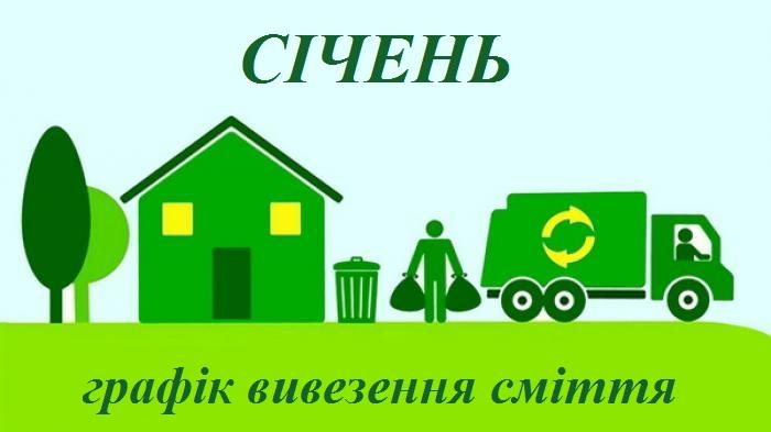 У Фастові оприлюднили графік вивозу сміття на січень 2020 року - Фастів - 81543862 2552996001485156 6970488869208719360 n