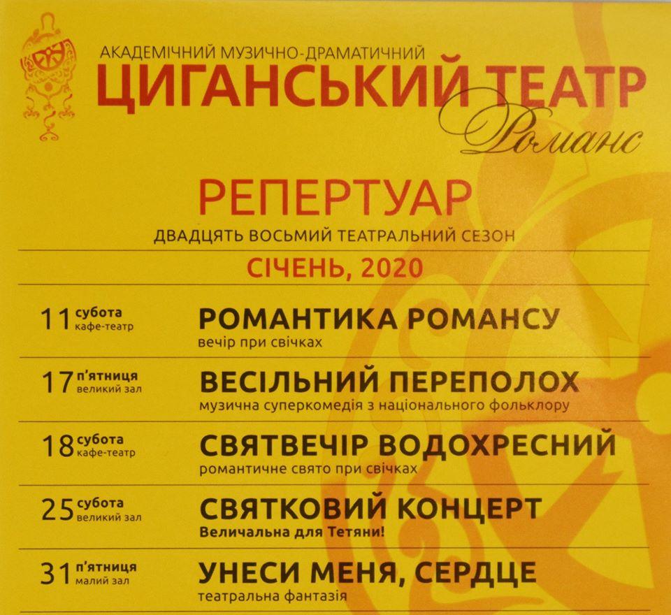 """Циганський театр """"Романс"""" презентував шанувальникам афішу січневих вистав -  - 81699036 2595631760534460 419208586413998080 o"""