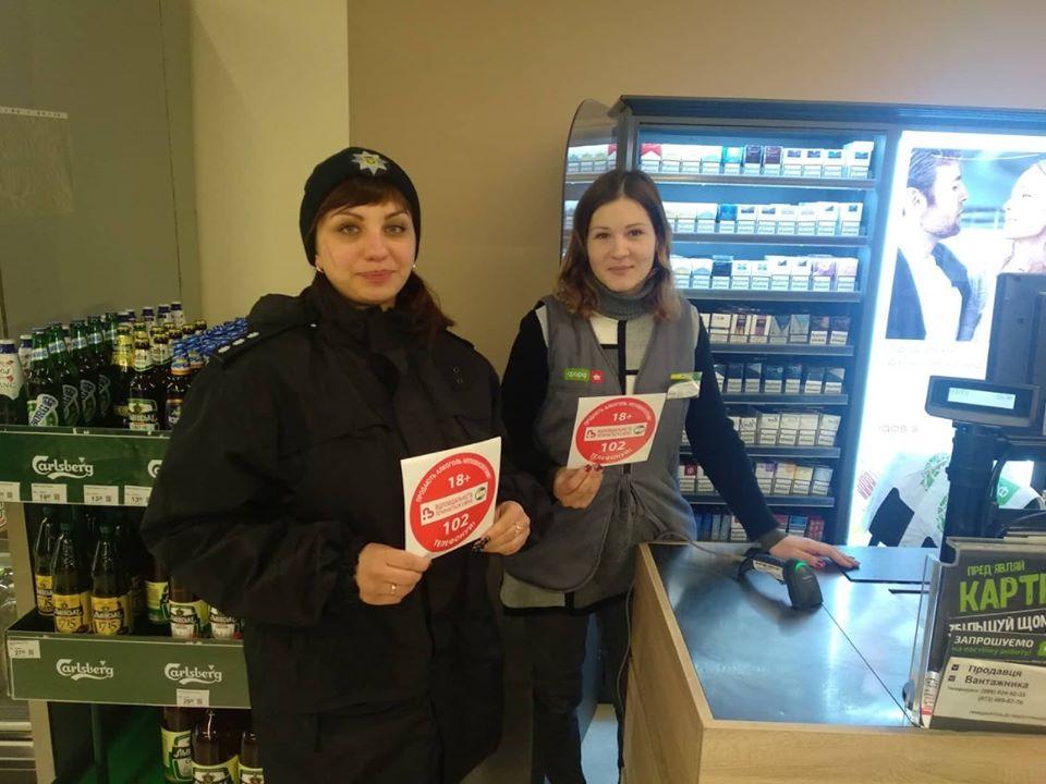 Профілактичний захід у Славутичі щодо недопущення продажу дітям алкогольних напоїв та тютюнових виробів -  - 81742836 134108934731459 9042703589008474112 o