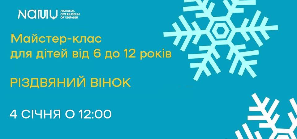 У Національному художньому музеї України дітей навчатимуть створювати різдвяний вінок -  - 81784406 10156781862708144 1189766753433944064 o