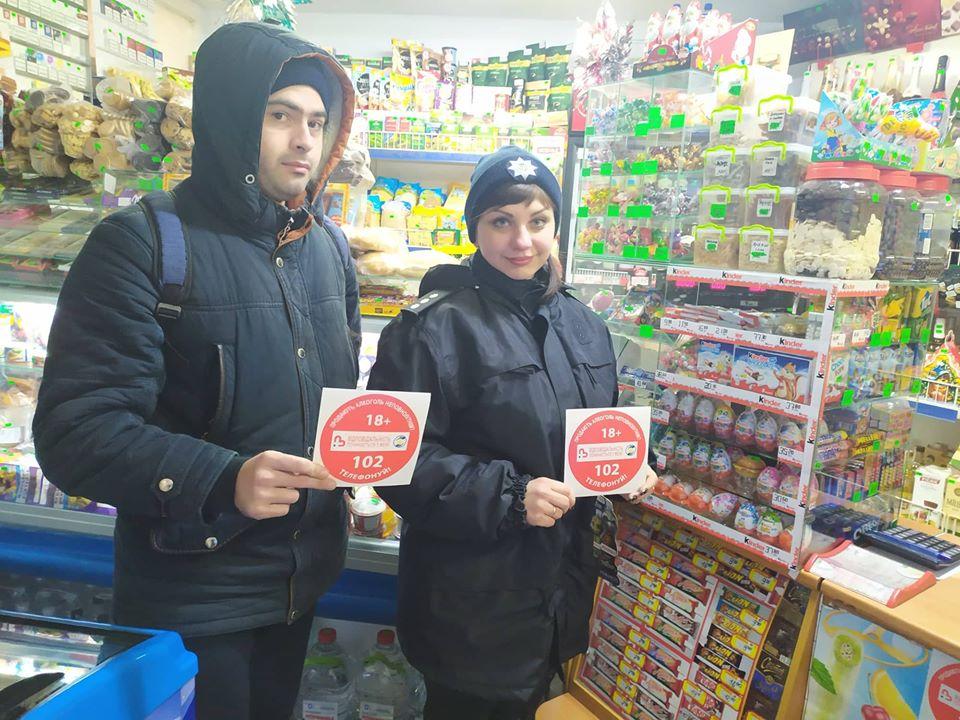 Профілактичний захід у Славутичі щодо недопущення продажу дітям алкогольних напоїв та тютюнових виробів -  - 81845565 134109041398115 2387684783565045760 o