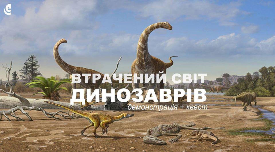 """""""Втрачений світ динозаврів"""": в столичному музеї відбудеться пізнавальний квест -  - 82083021 1251474235048130 3042902995420315648 o"""