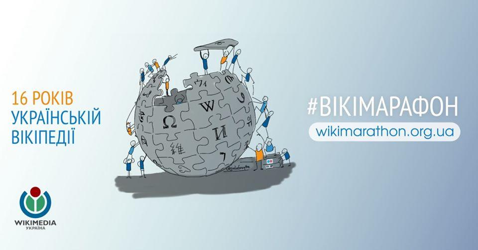 Відбудеться Вікімарафон 2019 — всеукраїнська акція з написання статей до Вікіпедії -  - 82183222 2825413187479750 1066864456077672448 o