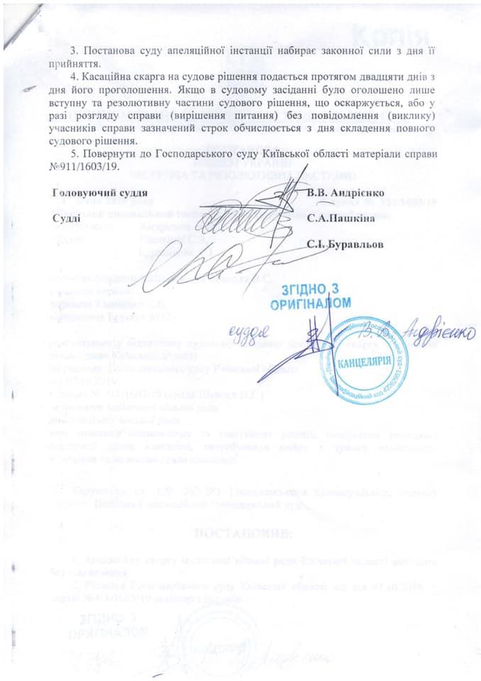 Ірпінська рада програла суд: приміщення військкомату належить Бучі -  - 82248511 889560554780607 8769877512495824896 n