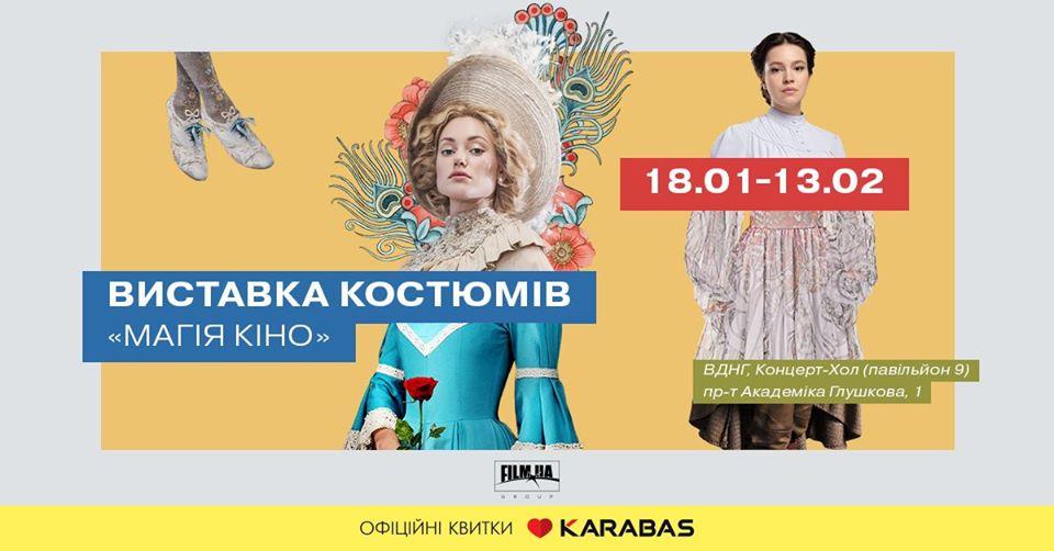 «Магія кіно»: в столиці відбудеться виставка костюмів героїв українського кінематографу -  - 82336766 2955329897819013 83106749594206208 o