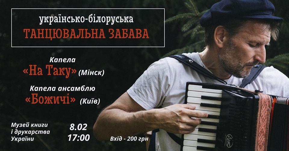 """""""Українсько-білоруська танцювальна забава"""": в столиці відбудеться спільний концерт музикантів -  - 82476822 10158074823067458 3427046025720758272 o"""