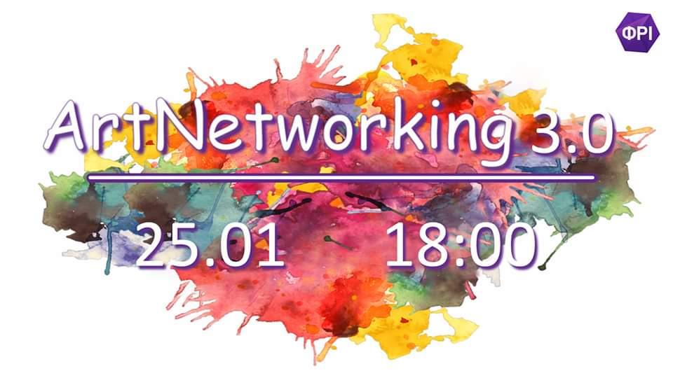 82495508_1485697364913089_7530472597956329472_n У столиці відбудеться Artnetworking 3.0
