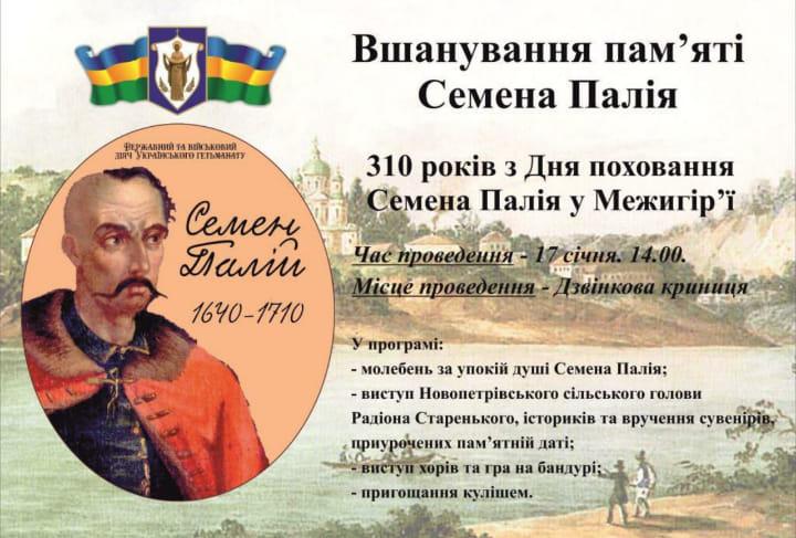 У Межигір'ї на Вишгородщині вшанують пам'ять Семена Палія -  - 82585725 2537295103257112 4385738775511171072 n