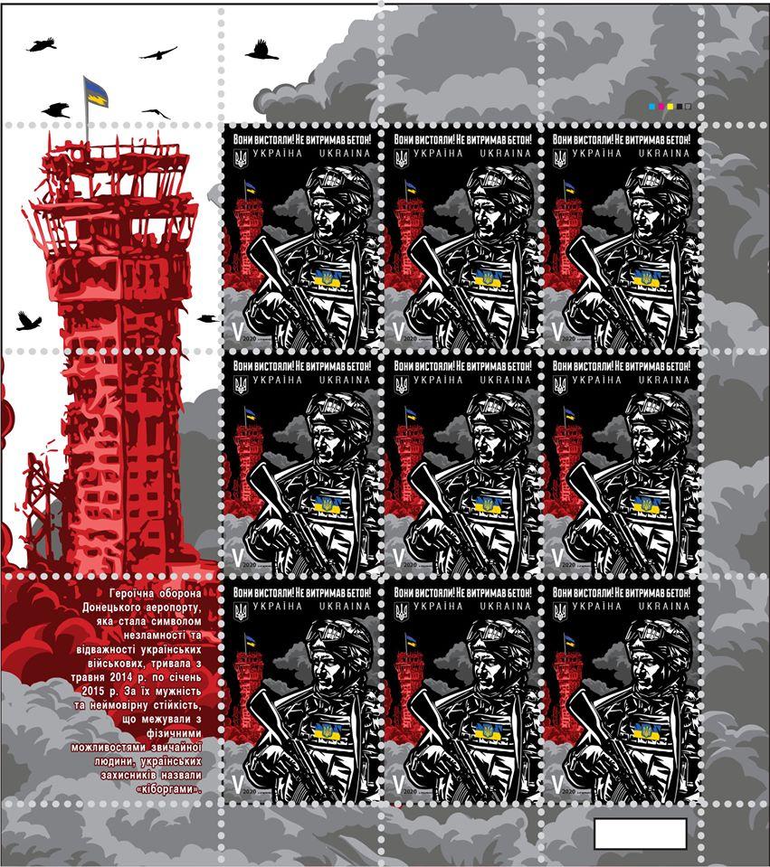 На честь мужніх воїнів-кіборгів Укрпошта випустить поштову марку -  - 82594245 2741504929229477 8860078126428848128 o