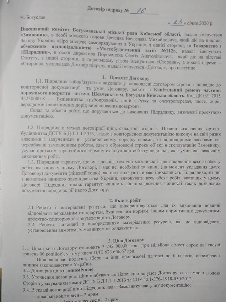 Майже 4 млн гривень: у Богуславі відремонтують частину покриття вулиці Шевченка -  - 82596443 469102263771997 3196865018792509440 o