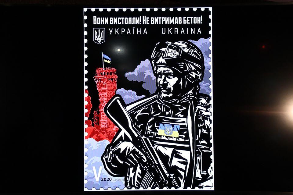 Урочисте спецпогашення марки, присвяченої кіборгам відбулося у Києві та Слов'янську -  - 82751018 2638426772936808 5556276230216482816 o