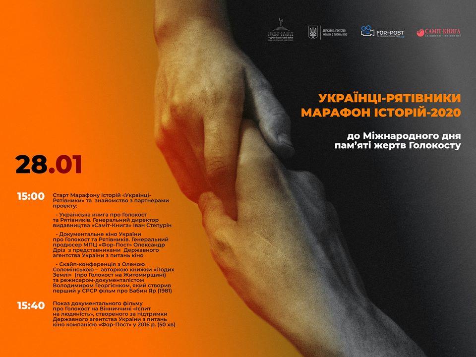 """82754495_2639833402796145_969809886089052160_o """"Українці-Рятівники. Марафон історій"""": згадуючи Голокост"""