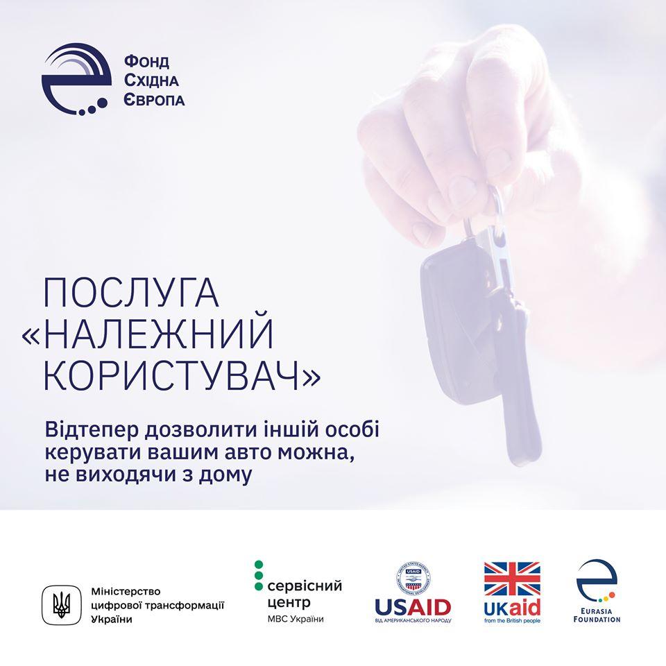 Послуга «Належний користувач»: довіряйте керувати власним авто, не виходячи з дому - керування авто - 82947278 2515030281959733 4044395953308827648 o