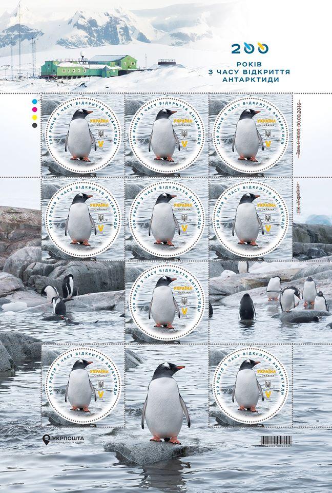 83224213_1288062178070323_8810062330323795968_o В Україні ввели в обіг нову поштову марку, присвячену відкриттю Антарктиди