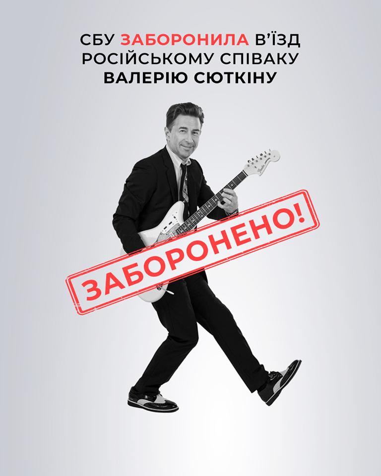 Російському співаку Валерію Сюткіну заборонили в'їзд в Україну -  - 83264334 2604357923127530 5445044119212654592 o